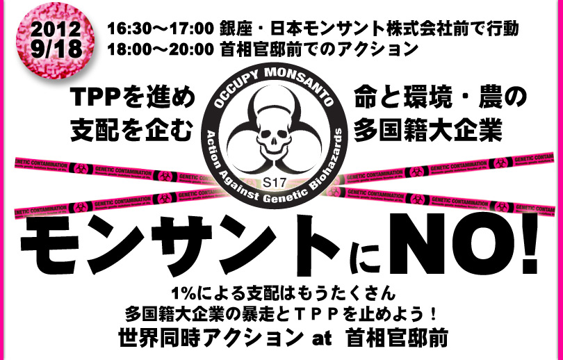 no tpp 18S No TPP!  No Monsanto!   9/18   Monsantos Tokyo Office & Prime Ministers Office Tokyo Solidarity Prime Minister Nuclear Power No TPP No GMO Japan